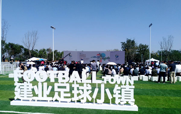 郑州休闲文体旅新名片:建业足球小镇盛大